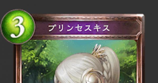 【シャドバ】プリンセスキスの評価と採用デッキ【シャドウバース】