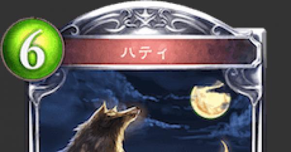 【シャドバ】ハティの評価と採用デッキ【シャドウバース】
