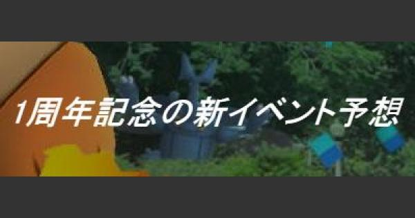 【ポケモンGO】1周年記念で開催が予想される新イベント