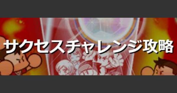 【パワサカ】サクセスチャレンジ1(サクチャレ1)のデッキと立ち回り【パワフルサッカー】