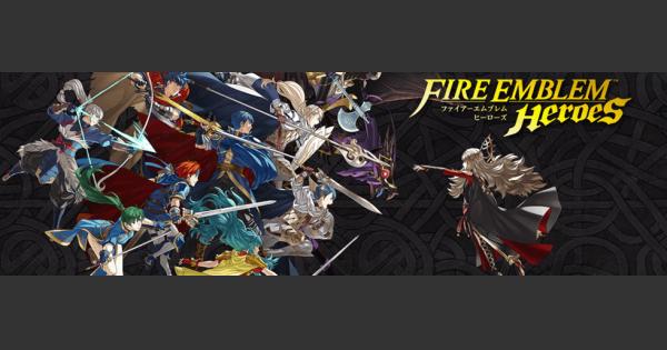 【FEH】火薙ぎの槍+の評価と習得ユニット一覧【FEヒーローズ】