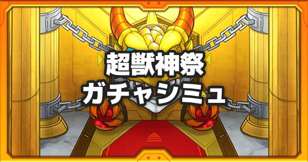 【モンスト】超獣神祭ガチャシミュレーター