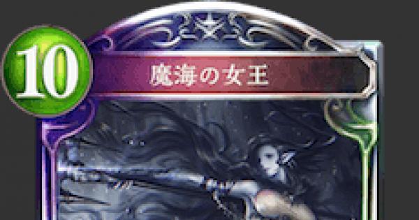 【シャドバ】魔海の女王の評価と採用デッキ 【シャドウバース】