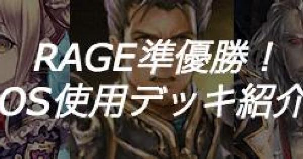 【シャドバ】RAGE準優勝!SOS選手のデッキ紹介とインタビュー【シャドウバース】