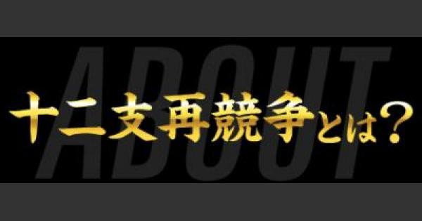 【モンスト】十二支再競争の結果と賞品一覧|リアル版超獣神祭