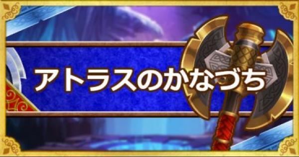 【DQMSL】アトラスのかなづち(A)の能力とおすすめの錬金効果