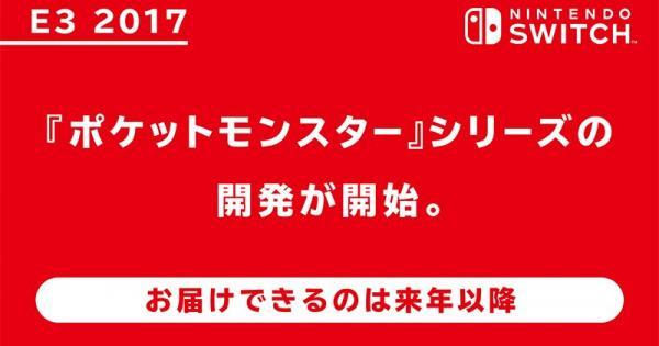 【ポケモンGO】任天堂Switchでポケモンシリーズの最新作を開発中!?