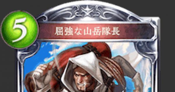 【シャドバ】屈強な山岳隊長の評価と採用デッキ【シャドウバース】
