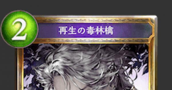 【シャドバ】再生の毒林檎の評価と採用デッキ【シャドウバース】