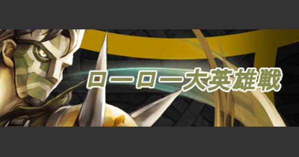 【FEH】「ローロー大英雄戦」攻略とおすすめパーティ【FEヒーローズ】