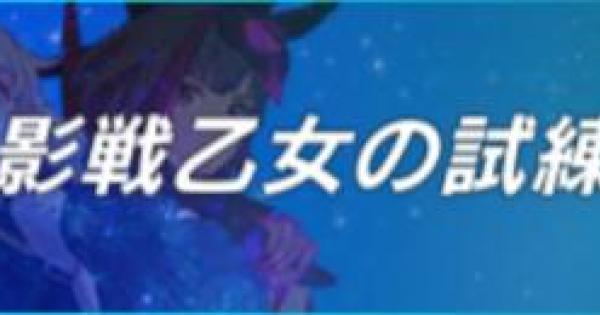 【崩壊3rd】暗影戦乙女の試練(影舞衝撃)の攻略と報酬