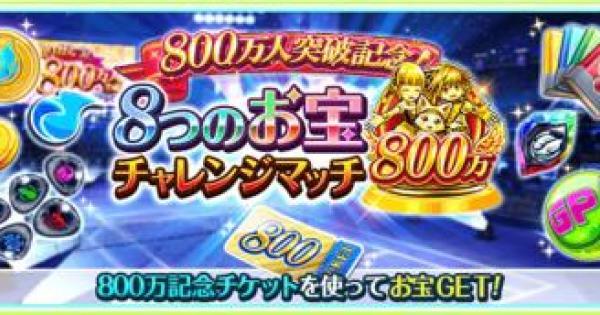 【白猫テニス】8つのお宝チャレンジマッチの報酬まとめ【白テニ】