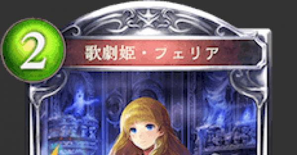 【シャドバ】歌劇姫・フェリアの評価と採用デッキ【シャドウバース】