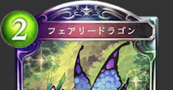 【シャドバ】フェアリードラゴンの評価と採用デッキ【シャドウバース】