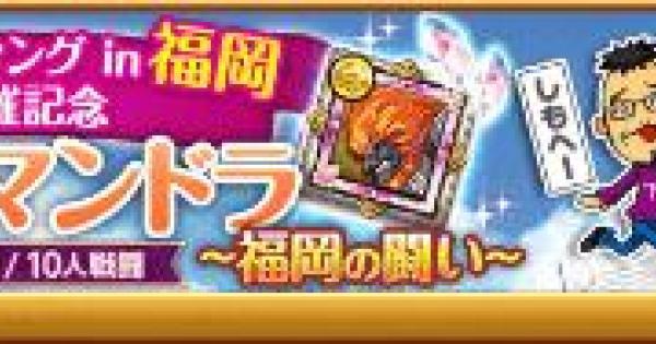 【ログレス】明太マンドラ~福岡の闘い~の攻略まとめ【剣と魔法のログレス いにしえの女神】