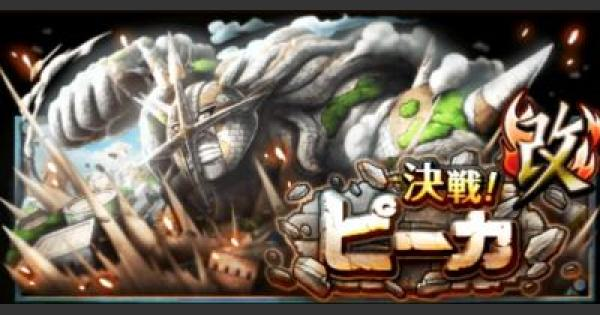 ピーカ「改」斬撃タイプ限定攻略|決戦