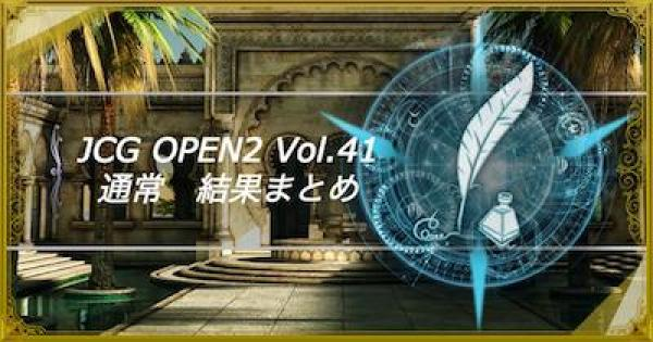 【シャドバ】JCG OPEN2 Vol.41 通常大会の結果まとめ【シャドウバース】
