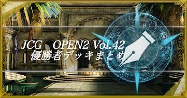 【シャドバ】JCG OPEN2 Vol.42 通常大会の優勝者デッキ紹介【シャドウバース】