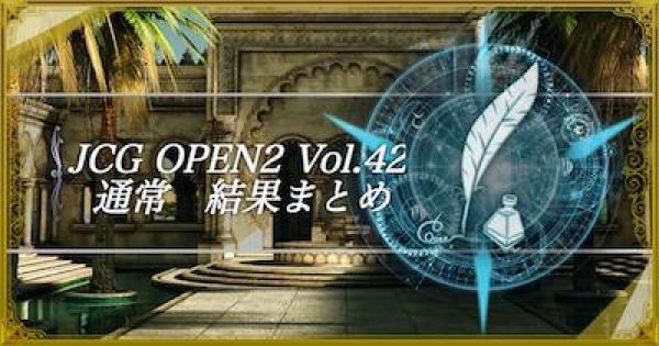 【シャドバ】JCG OPEN2 Vol.42 通常大会の結果まとめ【シャドウバース】