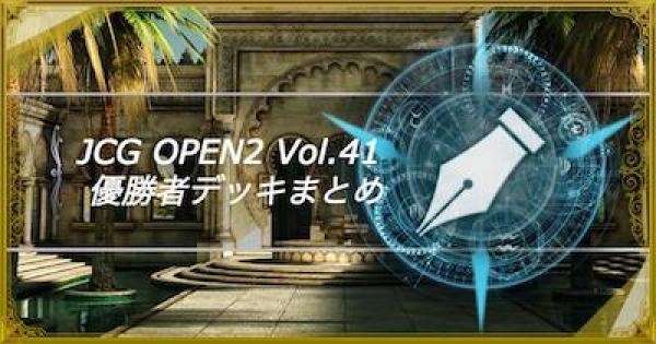 【シャドバ】JCG OPEN2 Vol.41 通常大会の優勝者デッキ紹介【シャドウバース】