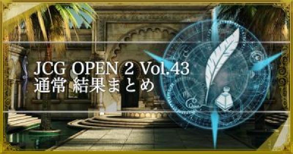 【シャドバ】JCG OPEN2 Vol.43通常大会の結果まとめ【シャドウバース】