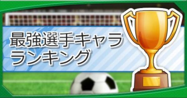 【パワサカ】最強イベキャラランキング|選手編(9月分集計)【パワフルサッカー】