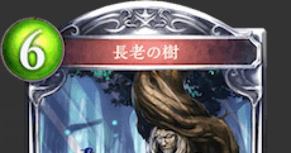 【シャドバ】長老の樹の評価と採用デッキ【シャドウバース】