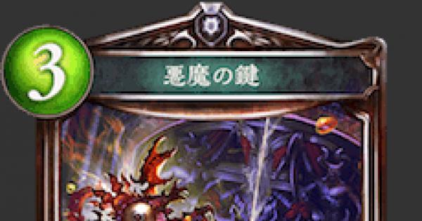【シャドバ】悪魔の鍵の評価と採用デッキ【シャドウバース】