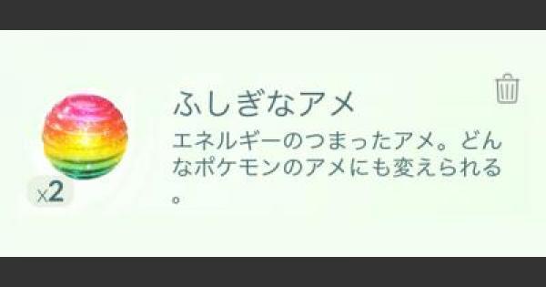 【ポケモンGO】ふしぎなアメの効果と入手方法