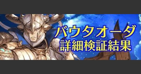 【グラブル】バウタオーダ(SSR)検証/すんどめ侍コラム【グランブルーファンタジー】