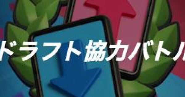 【クラロワ】協力バトルドラフトチャレンジ!ルールと攻略のコツ【クラッシュロワイヤル】