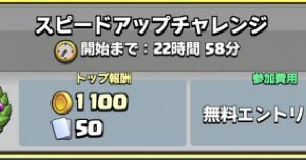 【クラロワ】スピードアップチャレンジ!9勝デッキまとめ!【クラッシュロワイヤル】