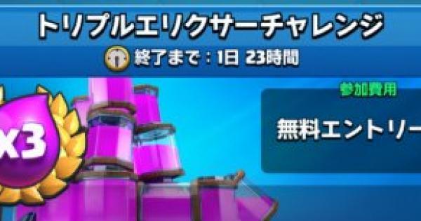 【クラロワ】トリプルエリクサーチャレンジ!6勝デッキまとめ【クラッシュロワイヤル】