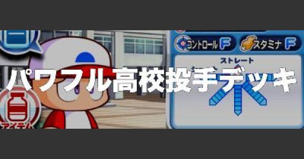 【パワプロアプリ】パワフル高校強化投手デッキ|パワサカコラボ【パワプロ】
