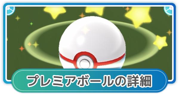 【ポケモンGO】プレミアボールの効果と入手方法