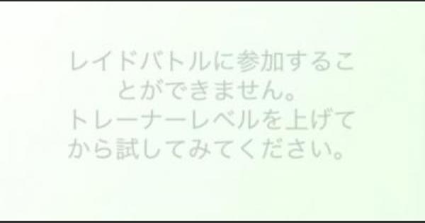 【ポケモンGO】レイドバトルに参加できるトレーナーレベルはいくつから?