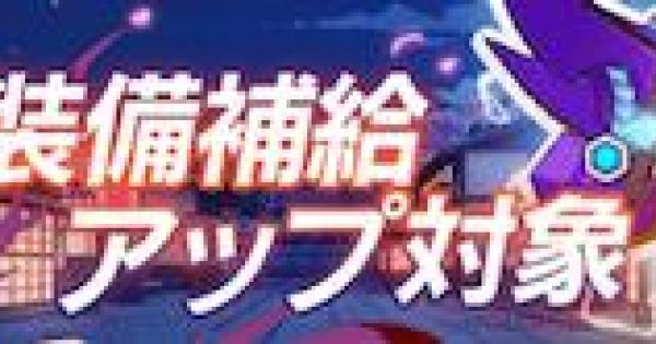【崩壊3rd】雷刀・鬼角と真田幸村が登場!6/23(金)から!