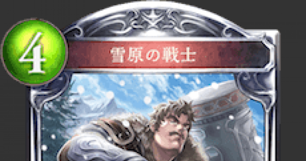 【シャドバ】雪原の戦士の評価と採用デッキ【シャドウバース】