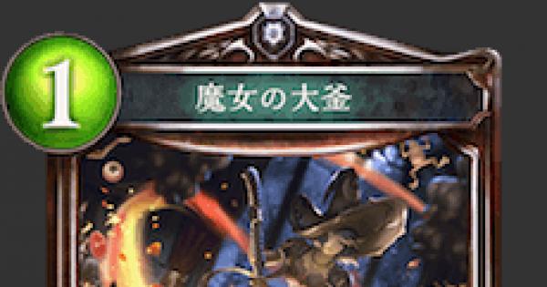 【シャドバ】魔女の大釜の評価と採用デッキ【シャドウバース】