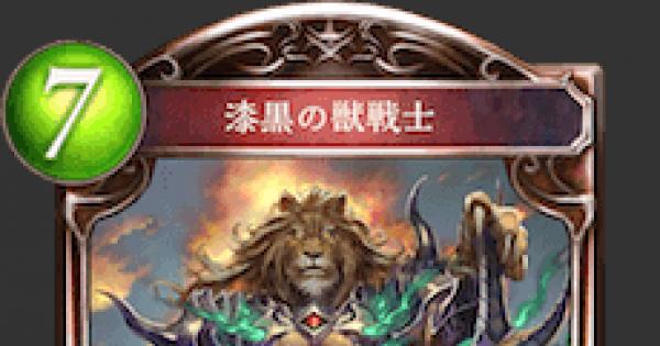 【シャドバ】漆黒の獣戦士の評価と採用デッキ【シャドウバース】