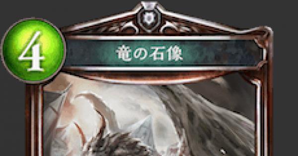 【シャドバ】竜の石像の評価と採用デッキ【シャドウバース】