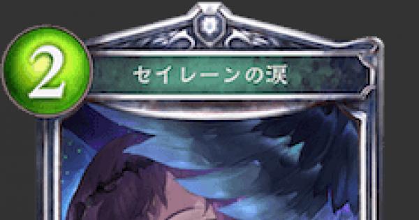 【シャドバ】セイレーンの涙の評価と採用デッキ【シャドウバース】