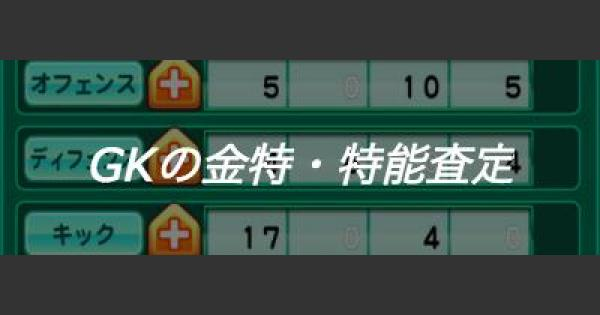 【パワサカ】GK(ゴールキーパー)の金特・特殊能力査定一覧【パワフルサッカー】