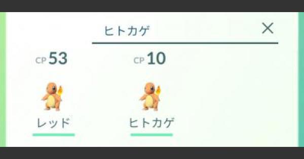 【ポケモンGO】ポケモンの名前検索には裏技があった!?