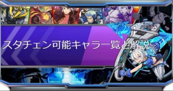 【ファイトリーグ】スタイルチェンジ可能キャラ一覧と解説