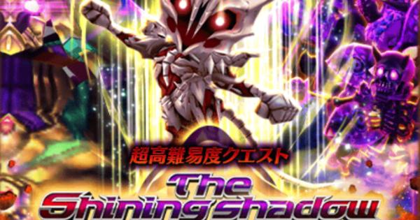 【白猫】呪い島イベント終章攻略 | TheShiningShadow