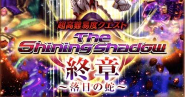 【白猫】呪い島イベント終章4-2「竜の巌窟」攻略と適正キャラ
