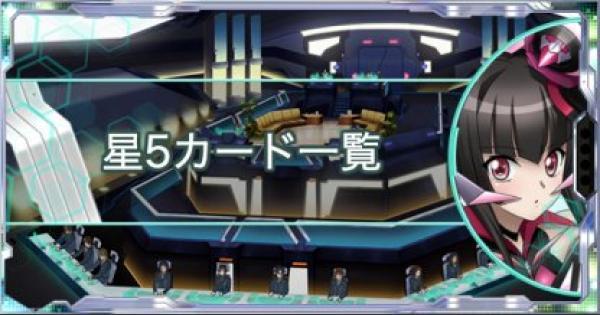 【シンフォギアXD】星5カード一覧