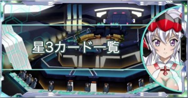 【シンフォギアXD】星3カード一覧