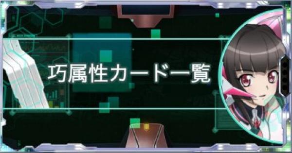 【シンフォギアXD】巧属性のシンフォギアカード一覧